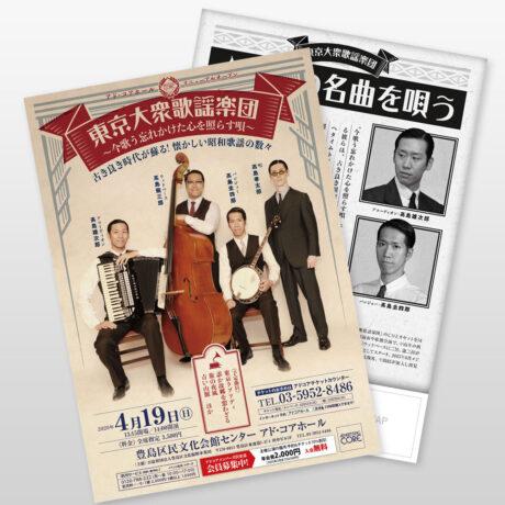 公演・イベント(文化会館) 両面新聞折込チラシ