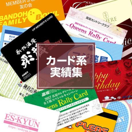 カード系 デザイン実績集