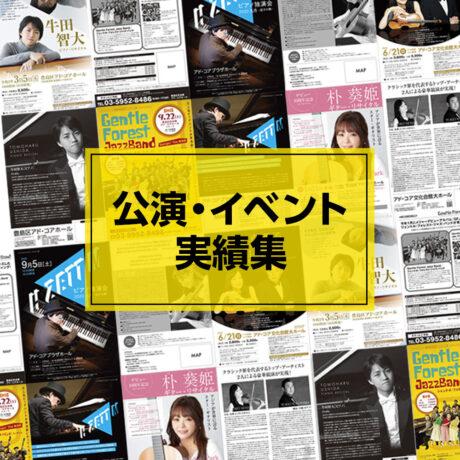 公演・イベント(文化会館)チラシデザイン実績集1