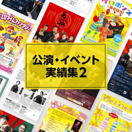 公演・イベント(文化会館)チラシデザイン実績集2