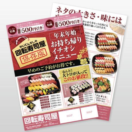 お寿司屋 両面新聞折込チラシ