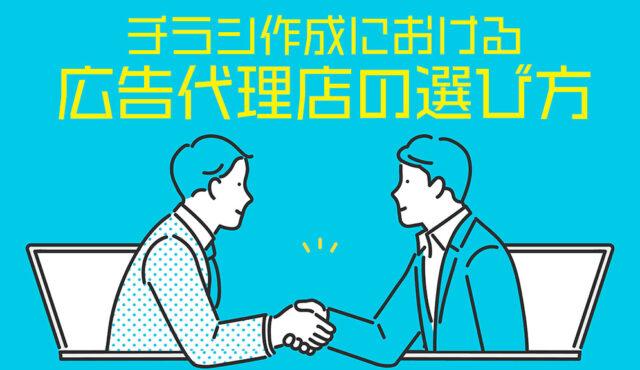 チラシ作成における広告代理店の選び方